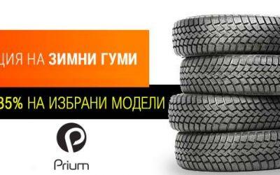Настъпи времето за подмяна на летните със зимни гуми!